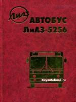 Руководство по ремонту и эксплуатации ЛиАЗ-5256. Модели, оборудованные бензиновыми двигателями