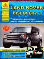 Руководство по ремонту и эксплуатации Land Rover Discovery III. Модели с 2004 по 2009 год выпуска, оборудованные бензиновыми и дизельными двигателями