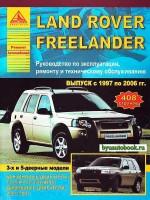 Руководство по ремонту и эксплуатации Land Rover Freelander. Модели с 1997 по 2006 год выпуска, оборудованные бензиновыми и дизельными двигателями