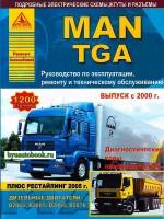 Руководство по ремонту и эксплуатации MAN TGA. Модели с 2000 года выпуска (рестайлинг 2005 г.), оборудованные дизельными двигателями