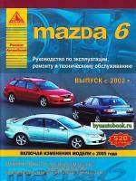 Руководство по ремонту и эксплуатации Mazda 6. Модели с 2002 года выпуска (рестайлинг 2005 г.), оборудованные бензиновыми и дизельными двигателями