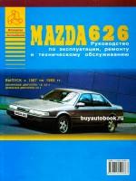 Руководство по ремонту и эксплуатации Mazda 626. Модели с 1987 по 1993 год выпуска, оборудованные бензиновыми и дизельными двигателями