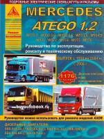 Руководство по ремонту и эксплуатации Mercedes Atego. Модели с 1998 по 2004 год выпуска, оборудованные дизельными двигателями