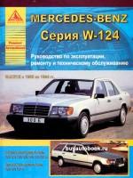 Руководство по ремонту и эксплуатации Mercedes 124 Е-class. Модели с 1985 по 1994 год выпуска, оборудованные бензиновыми и дизельными двигателями