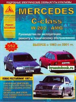 Руководство по ремонту и эксплуатации Mercedes-Benz C-Class (W202). Модели с 1993 по 2001 год выпуска, оборудованные бензиновыми и дизельными двигателями