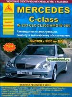 Руководство по ремонту и эксплуатации Mercedes-Benz C-Class W203. Модели 2000-2008 годов выпуска, оборудованные бензиновыми и дизельными двигателями