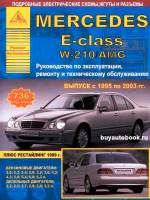 Руководство по ремонту и эксплуатации Mercedes-Benz E-Class W211. Модели выпускаемые с 1995 по 2003 год, оборудованные бензиновыми и дизельными двигателями.