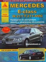 Руководство по ремонту и эксплуатации Mercedes-Benz E-Class W211. Модели выпускаемые с 2002 по 2009 год, оборудованные бензиновыми и дизельными двигателями.