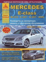Mercedes-Benz E-Class W212 / C207 / A207 / AMG  (Мерседес Е-класс W212 / C207 / A207 / AMG). Руководство по ремонту, инструкция по эксплуатации. Модели с 2009 года выпуска, борудованные бензиновыми и дизельными двигателями