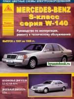 Руководство по ремонту и эксплуатации Mercedes S-class W140. Модели с 1991 по 1999 год выпуска, оборудованные бензиновыми и дизельными двигателями