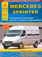 Руководство по ремонту и эксплуатации Mercedes Sprinter. Модели 1995-2006 годов выпуска, оборудованные дизельными двигателями