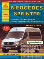 Руководство по ремонту и эксплуатации Mercedes Sprinter. Модели с 2006 года выпуска, оборудованные дизельными двигателями