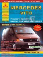 Руководство по ремонту и эксплуатации Mercedes Vito. Модели 1995-2003 годов выпуска, оборудованные бензиновыми и дизельными двигателями