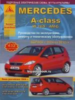 Руководство по ремонту и эксплуатации Mercedes A-class W-169 / AMG. Модели с 2004 по 2012 год выпуска (+рестайлинг 2008г.), оборудованные бензиновыми и дизельными двигателями
