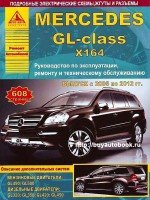 Руководство по ремонту и эксплуатации Mercedes GL X164 с 2006 по 2012 год выпуска. Модели оборудованные бензиновыми и дизельными двигателями