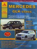 Руководство по ремонту и эксплуатации Mercedes-Benz GLK-Class. Модели с 2008 года (рестайлинг 2012г.), оборудованные бензиновыми и дизельными двигателями