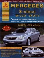 Руководство по ремонту, инструкция по эксплуатации Mercedes-Benz S-Class W220 / W215 (Мерседес С-класс В220 / В 215). Модели с 1998 года выпуска, оборудованные бензиновыми и дизельными двигателями