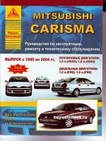 Руководство по ремонту и эксплуатации Mitsubishi Carisma. Модели с 1995 по 2004 год выпуска, оборудованные бензиновыми и дизельными двигателями