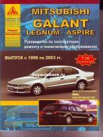 Руководство по ремонту и эксплуатации Mitsubishi Galant / Legnum / Aspire. Модели с 1996 по 2003 год выпуска, оборудованные бензиновыми и дизельными двигателями