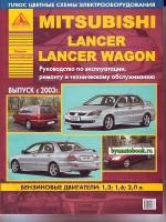 Руководство по ремонту и эксплуатации Mitsubishi Lancer / Lancer Wagon. Модели с 2003 года выпуска, оборудованные бензиновыми двигателями