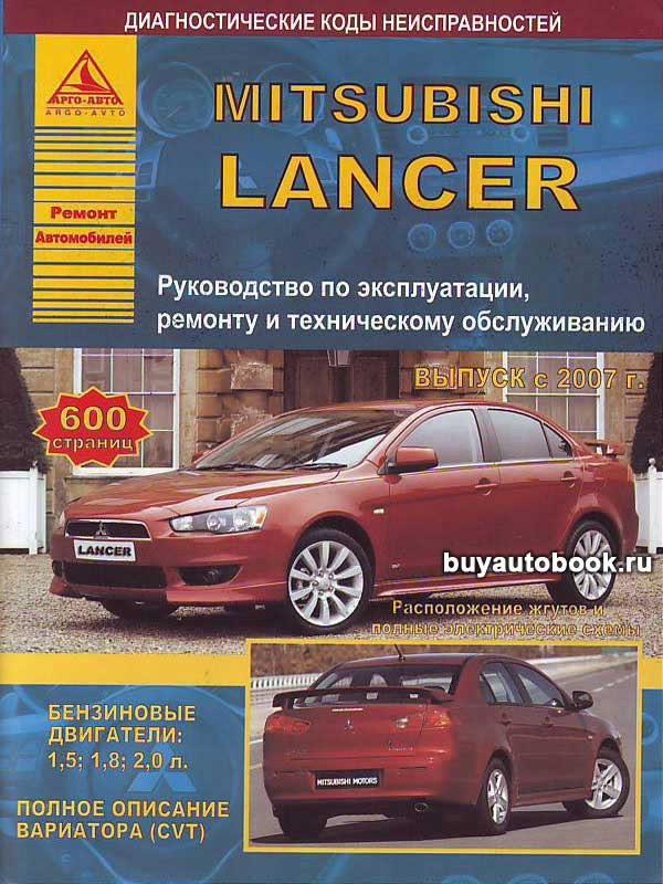 Mitsubishi Lancer Руководство По Ремонту
