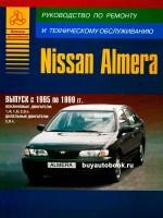Руководство по ремонту и эксплуатации Nissan Almera. Модели с 1995 по 1999 год выпуска, оборудованные бензиновыми и дизельными двигателями