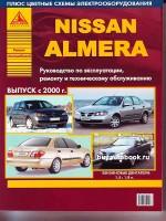 Руководство по ремонту и эксплуатации Nissan Almera. Модели с 2000 года выпуска, оборудованные бензиновыми двигателями