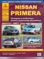 Руководство по ремонту Nissan Primera. Инструкция по эксплуатации. Модели с 2001 года выпуска, оборудованные бензиновыми двигателями