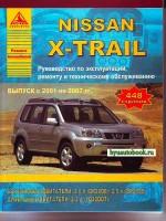 Руководство по ремонту, инструкция по эксплуатации Nissan X-Trail. Модели с 2001 по 2007 год выпуска, оборудованные бензиновыми и дизельными двигателями