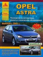 Руководство по ремонту и эксплуатации Opel Astra H. Модели с 2004 года выпуска, оборудованные бензиновыми и дизельными двигателями