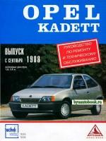 Руководство по ремонту Opel Kadett Е. Модели с 1988 года выпуска, оборудованные бензиновыми двигателями
