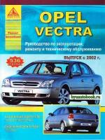Руководство по ремонту и эксплуатации Opel Vectra С. Модели с 2002 года выпуска, оборудованные бензиновыми и дизельными двигателями