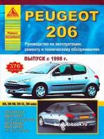 Руководство по ремонту и эксплуатации Peugeot 206. Модели с 1998 года выпуска, оборудованные бензиновыми и дизельными двигателями