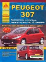 Руководство по ремонту и эксплуатации Peugeot 307. Модели с 2001 по 2008 год выпуска, оборудованные бензиновыми и дизельными двигателями