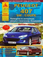 Руководство по ремонту и эксплуатации Peugeot 407. Модели с 2004 по 2011 год выпуска, оборудованные бензиновыми и дизельными двигателями
