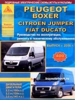 Руководство по ремонту и эксплуатации Peugeot Boxer / Citroen Jumper. Модели с 2006 года выпуска, оборудованные дизельными двигателями