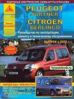 Руководство по ремонту и эксплуатации Peugeot Partner / Citroen Berlingo. Модели с 2002 года выпуска, оборудованные бензиновыми и дизельными двигателями