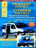 Руководство по ремонту и эксплуатации Peugeot Partner / Citroen Berlingo. Руководство по ремонту, инструкция по эксплуатации. Модели 1996-2002 годов выпуска, оборудованные бензиновыми и дизельными двигателями.