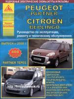 Руководство по ремонту и эксплуатации Peugeot Partner / Citroen Berlingo. Модели с 2008 года выпуска, оборудованные бензиновыми и дизельными двигателями