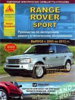 Руководство по ремонту и эксплуатации Range Rover Sport. Модели с 2005 по 2013 год выпуска, оборудованные бензиновыми и дизельными двигателями