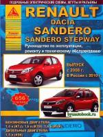 Руководство по ремонту и эксплуатации Renault Sandero / Dacia Sandero. Модели с 2008 года выпуска, оборудованные бензиновыми и дизельными двигателями.