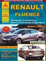 Руководство по ремонту и эксплуатации Renault Fluence. Модели с 2009 года выпуска, оборудованные бензиновыми и дизельными двигателями.