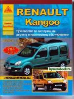 Руководство по ремонту и эксплуатации Renault Kangoo. Модели с 1997 по 2005 год выпуска, оборудованные бензиновыми и дизельными двигателями