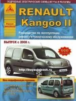 Руководство по ремонту и эксплуатации Renault Kangoo 2. Модели с 2008 года, оборудованные бензиновыми и дизельными двигателями