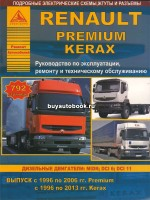Renault Premium | Kerax (Рено Премиум | Керакс). Руководство по ремонту, инструкция по эксплуатации. Модели с 1996 по 2013 года,  оборудованные дизельными двигателями
