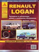 Руководство по ремонту и эксплуатации Renault Logan. Модели с 2004 года выпуска, оборудованные бензиновыми двигателями
