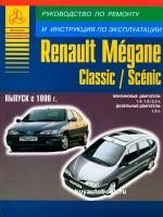 Руководство по ремонту и эксплуатации Renault Megane / Scenic. Модели с 1996 года выпуска, оборудованные бензиновыми и дизельными двигателями