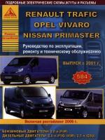 Руководство по ремонту Renault Trafic / Opel Vivaro / Nissan Primastar. Модели с 2001 года выпуска (+ рестайлинг 2006г.), оборудованные бензиновыми и дизельными двигателями.