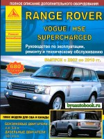 Руководство по ремонту и эксплуатации Range Rover. Модели с 2002 по 2010 год выпуска, оборудованные бензиновыми и дизельными двигателями