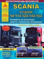 Руководство по ремонту и эксплуатации Scania 94 / 114 / 124 / 144 / 164. Модели с 1995 по 2003 год выпуска, оборудованные дизельными двигателями